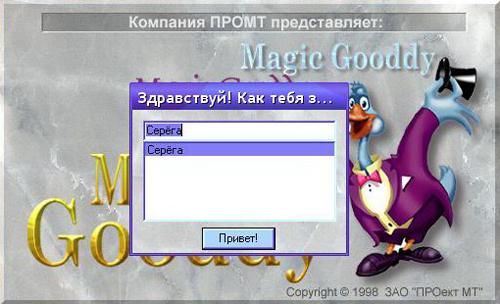 скриншот программы Magic Gooddy